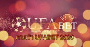 ufabet.com สมัคร